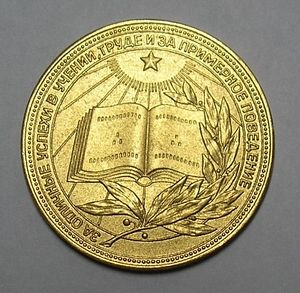 Золотая школьная медаль. 1960 год