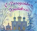 The Abbot and Brothers of Sretensky Monastery Greet All with the Nativity of Christ