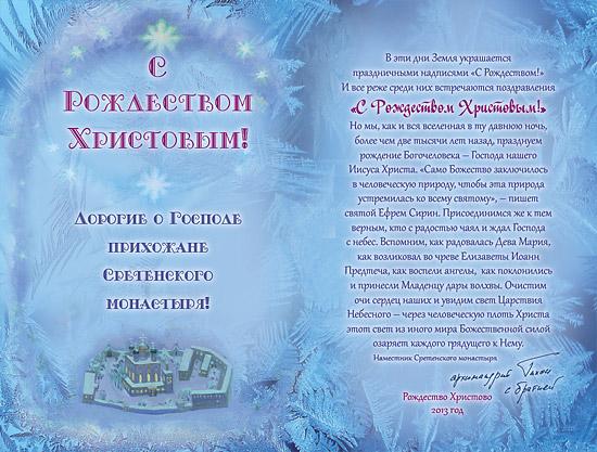 С рождеством христовым православным открытки с 81