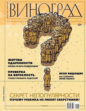 Журнал для родителей «Виноград» (№ 51 январь-февраль 2013)