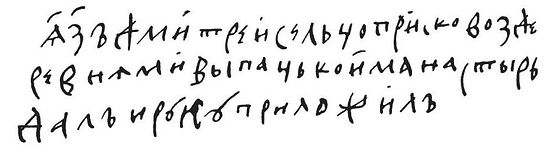 Автограф Дмитрия Ивановича Годунова.