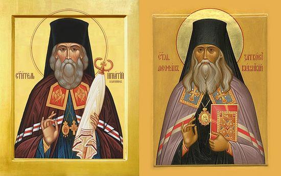 Святители Игнатий (Брянчанинов) и Феофан Затворник