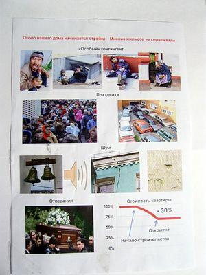 Листовка, которую распространяют противники строительства храмов. Фото: Religare.Ru