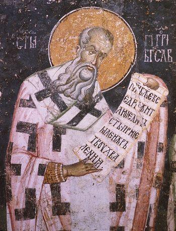 Григорий богослов на древнегреческом творения