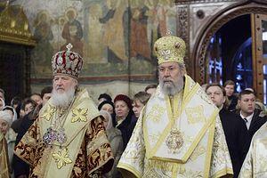 Святейший Патриарх Кирилл и Архиепископ Кипрский Хризостом