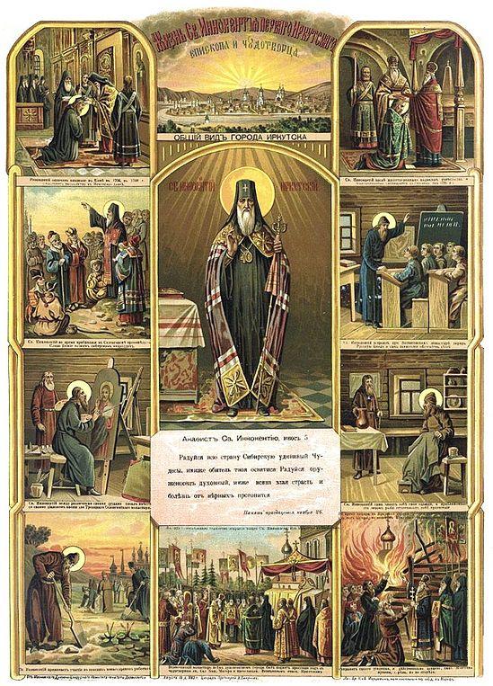Житие святителя Иннокентия Иркутского в клеймах. Литография XIX в.