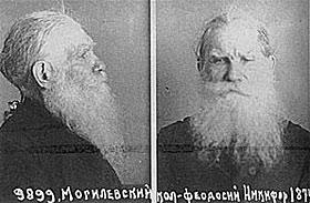 Фотографии из тюремного дела архиепископа Николая Могилевского