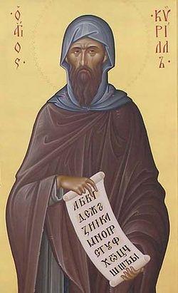 Святой Кирилл-Константин