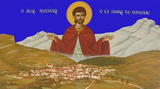 Святой мученик Николай Коринфский