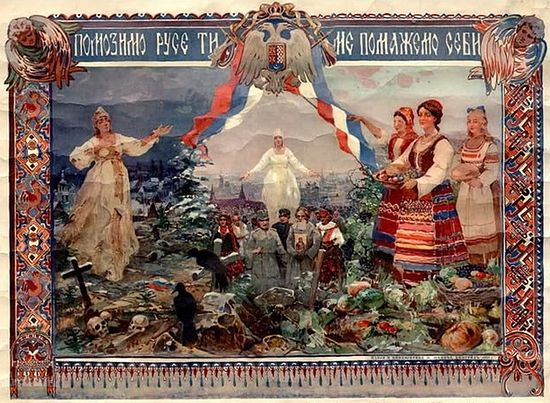 Сербский плакат 1921 г. Поможем России-поможем себе