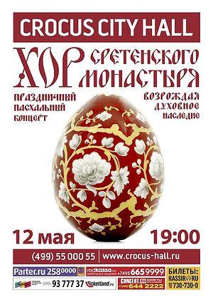 Праздничный пасхальный концерт хора московского Сретенского монастыря в Crocus City Hall