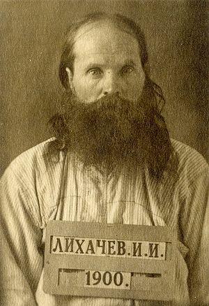Игумен Иоанникий (Лихачев)