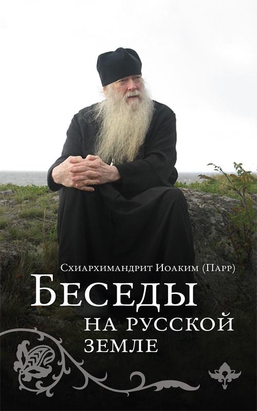 Книгу Иоакима Парра