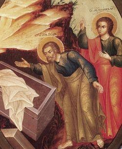 Апостолы Петр и Иоанн у Гроба Господа нашего Иисуса Христа