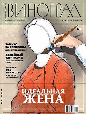 Журнал для родителей «Виноград» (№2 (52) март-апрель 2013)