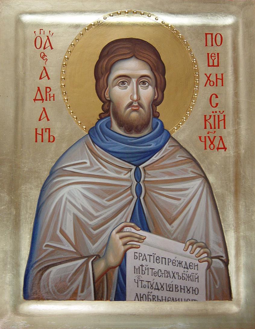 Преподобномученик Адриан Пошехонский