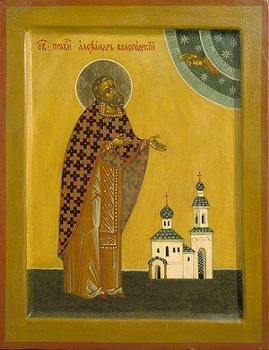 Святой праведный Александр Баданин