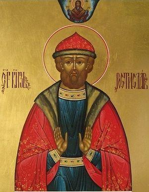 Святой благоверный Великий князь Ростислав