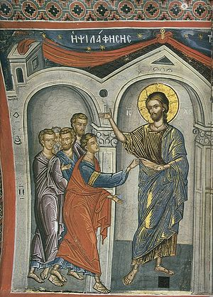 Уверование св. апостола Фомы