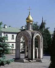 Надкладезная часовня в честь 1000-летия Крещения Руси на монастырской площади. Фото: www.saintdaniel.ru