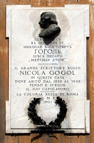 Мемориальная доска, установленная на via Sistina в Риме на доме, в котором проживал Гоголь. Надпись по-итальянски гласит: Великий русский писатель Николай Гоголь жил в этом доме с 1838 по 1842, где сочинял и писал своё главное творение