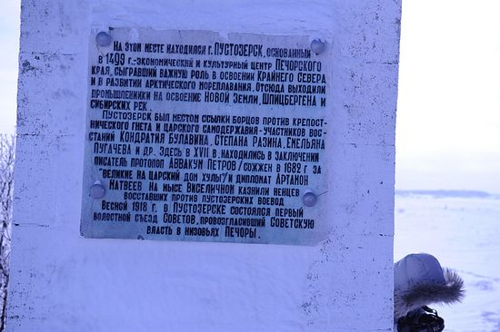 Монумент на месте Пустозерска