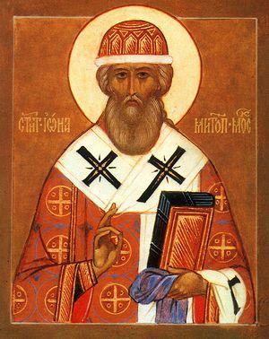 Святитель Иона, митрополит Московский и всея России
