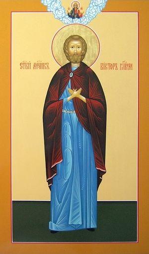 Святой мученик Виктор Никомидийский