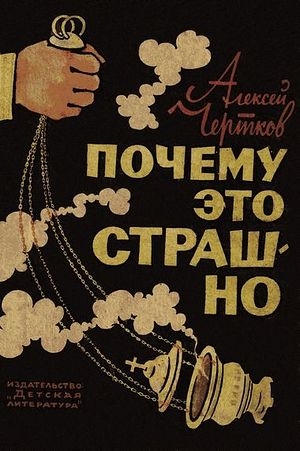 The cover of an anti-religious book by Alexei Chertkov entitled, Why This is So Terrible.