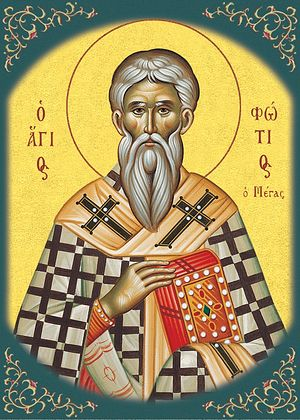 Святитель Фотий Великий