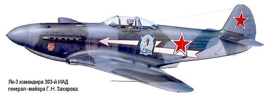 ЯК-3 Г.Н.Захарова. Реконструкция
