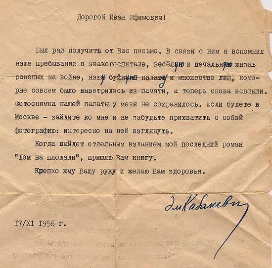Письмо Ивану Зеленухину от писателя Эммануила Казакевича