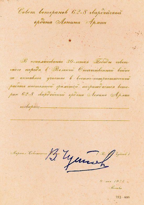 Грамоту И.Зеленухину от маршала В.И. Чуйкова