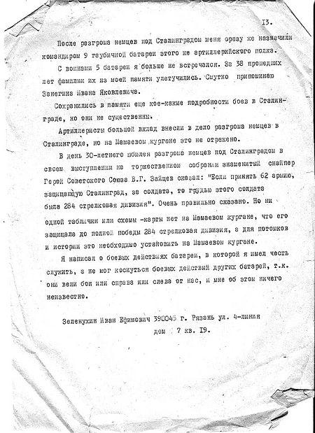Последняя страница воспоминаний И.Зеленухина