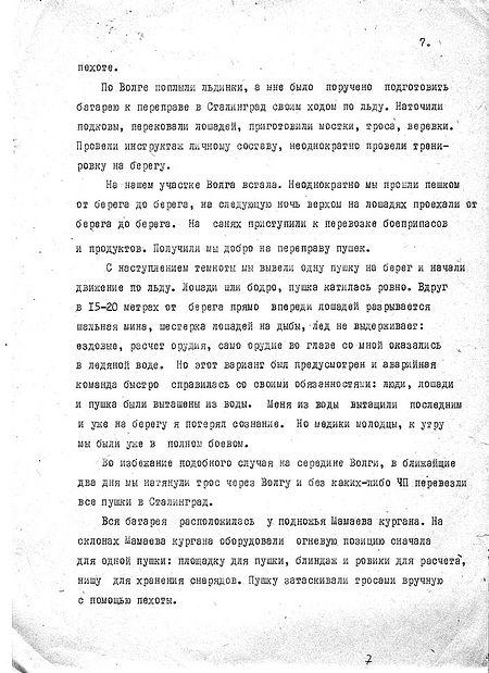 Седьмая страница воспоминаний И.Зеленухина