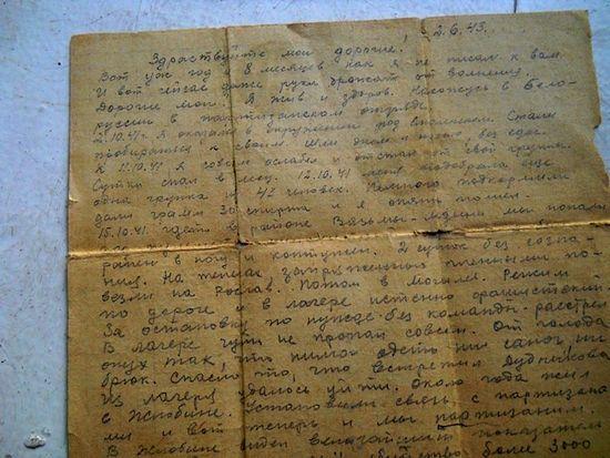 Первое письмо родным после двух лет неизвестности
