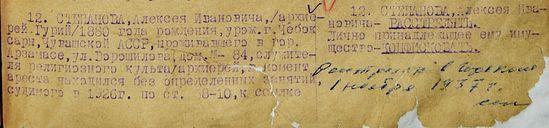 ГКУ ЦАНО Ф. Р-2209. Оп. 3. Д. 6709. Л. 80 (фрагмент).
