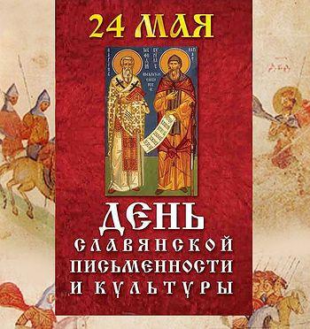 Открытка на день славянской письменности