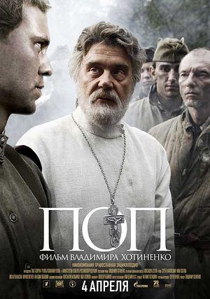 Фильм «Поп»