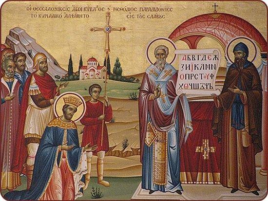 Солунские святые Кирилл и Мефодий передают славянам азбуку