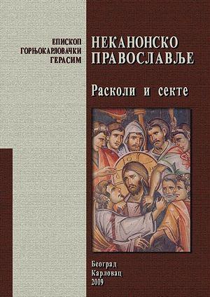 Епископ Герасим (Попович). Неканоническое Православие. Расколы и секты. Белград-Карловцы, 2009.