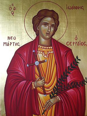 Святой мученик Иоанн Серрский