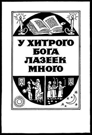 A page from Chertkov's book, Why This is So Terrible. The text reads: The cunning God has many hiding places.