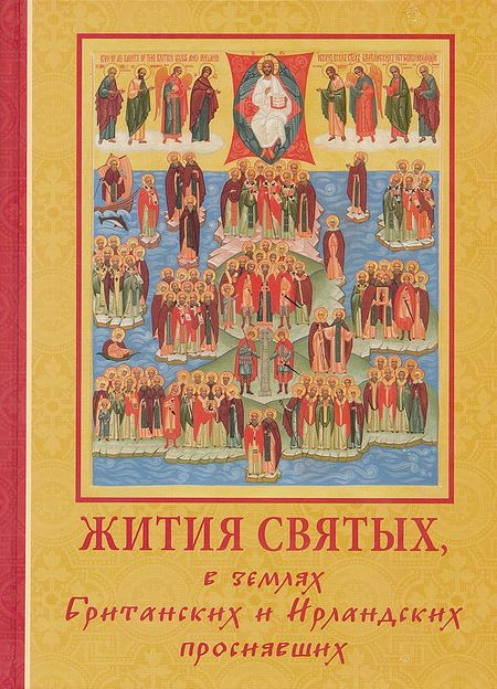 """Lives of the Saints who shone forth in the British and Irish lands. Author-Compiler, Translator, Dimitry Lapa. London, Diocese of Surouzh, 2012."