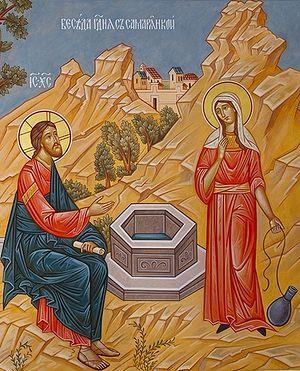 Беседа Господня с самарянкой
