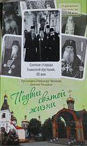 Подвиг святой жизни: Святые старцы Глинской пустыни. XX век
