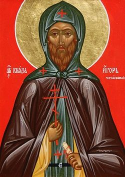 Святой благоверный князь Игорь Ольгович