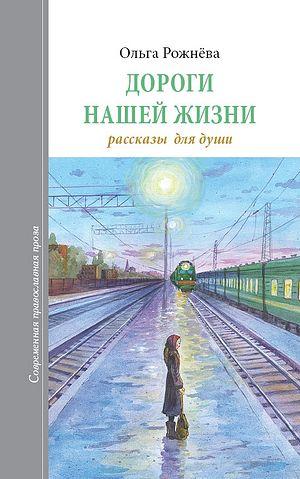 Ольга Рожнёва. Дороги нашей жизни. Рассказы для души