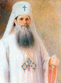 Патриарх Иустиниан (Марина)