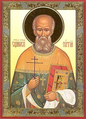 Священноисповедник Сергий Правдолюбов